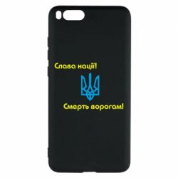 Чехол для Xiaomi Mi Note 3 Слава нації! Смерть ворогам!