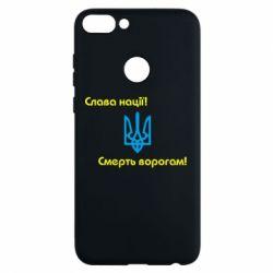 Чехол для Huawei P Smart Слава нації! Смерть ворогам! - FatLine