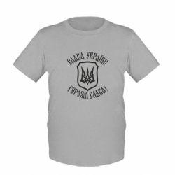 Детская футболка Слава! Слава! Слава!