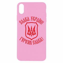 Чехол для iPhone Xs Max Слава! Слава! Слава!