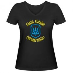 Женская футболка с V-образным вырезом Слава! Слава! Слава! - FatLine