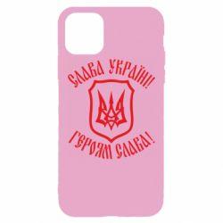 Чохол для iPhone 11 Pro Max Слава! Слава! Слава!