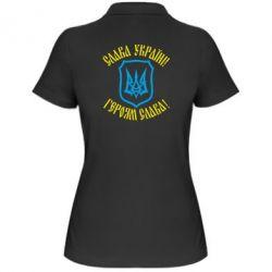 Женская футболка поло Слава! Слава! Слава! - FatLine