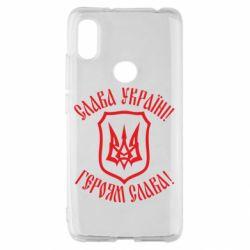 Чехол для Xiaomi Redmi S2 Слава! Слава! Слава!