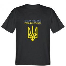 Мужская футболка Слава Украине! Героям слава! - FatLine