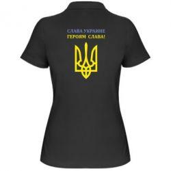 Женская футболка поло Слава Украине! Героям слава! - FatLine