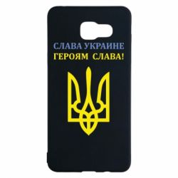 Чехол для Samsung A5 2016 Слава Украине! Героям слава!