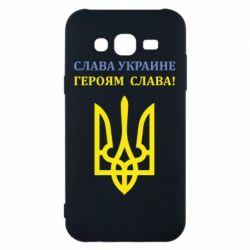 Чехол для Samsung J5 2015 Слава Украине! Героям слава!