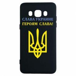 Чехол для Samsung J5 2016 Слава Украине! Героям слава!