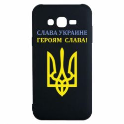 Чехол для Samsung J7 2015 Слава Украине! Героям слава!