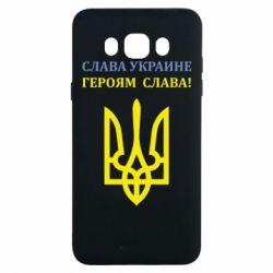 Чехол для Samsung J7 2016 Слава Украине! Героям слава!