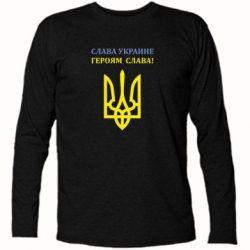 Футболка с длинным рукавом Слава Украине! Героям слава! - FatLine