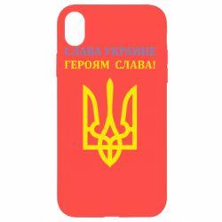 Чехол для iPhone XR Слава Украине! Героям слава!