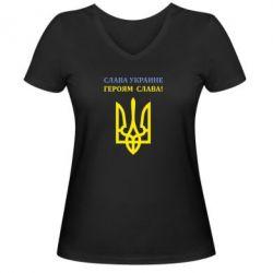 Женская футболка с V-образным вырезом Слава Украине! Героям слава! - FatLine