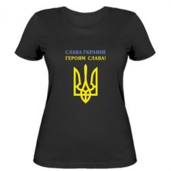 Женская футболка Слава Украине! Героям слава! - FatLine