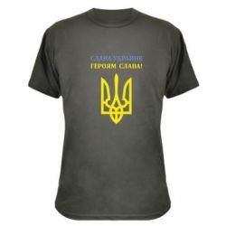 Камуфляжная футболка Слава Украине! Героям слава! - FatLine