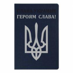 Блокнот А5 Слава Украине! Героям слава!