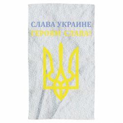 Полотенце Слава Украине! Героям слава!