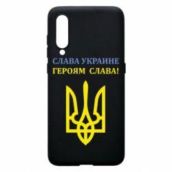 Чехол для Xiaomi Mi9 Слава Украине! Героям слава!