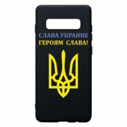 Чехол для Samsung S10+ Слава Украине! Героям слава!