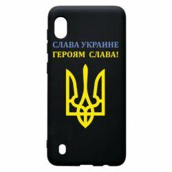 Чехол для Samsung A10 Слава Украине! Героям слава!