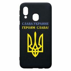 Чехол для Samsung A40 Слава Украине! Героям слава!