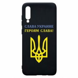 Чехол для Samsung A70 Слава Украине! Героям слава!