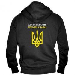 Мужская толстовка на молнии Слава Украине! Героям слава! - FatLine
