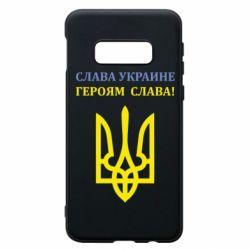 Чехол для Samsung S10e Слава Украине! Героям слава!