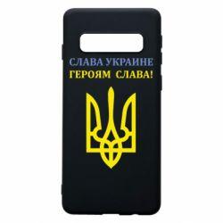 Чехол для Samsung S10 Слава Украине! Героям слава!