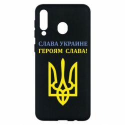 Чехол для Samsung M30 Слава Украине! Героям слава!