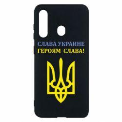 Чехол для Samsung M40 Слава Украине! Героям слава!