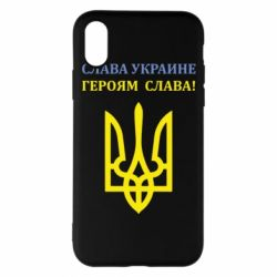 Чехол для iPhone X/Xs Слава Украине! Героям слава!