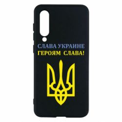 Чехол для Xiaomi Mi9 SE Слава Украине! Героям слава!