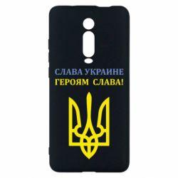 Чехол для Xiaomi Mi9T Слава Украине! Героям слава!