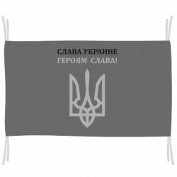 Флаг Слава Украине! Героям слава!
