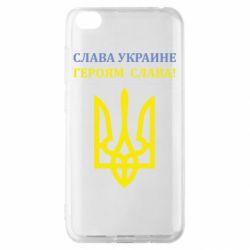Чехол для Xiaomi Redmi Go Слава Украине! Героям слава!