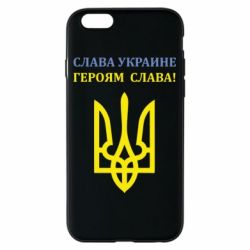 Чехол для iPhone 6/6S Слава Украине! Героям слава!