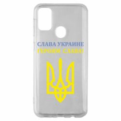 Чехол для Samsung M30s Слава Украине! Героям слава!