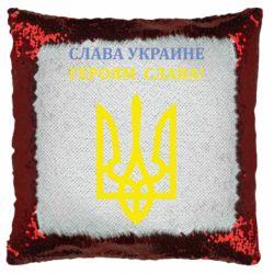 Подушка-хамелеон Слава Украине! Героям слава!