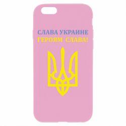 Чехол для iPhone 6 Plus/6S Plus Слава Украине! Героям слава!