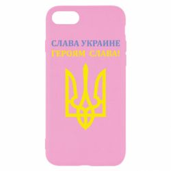Чехол для iPhone 7 Слава Украине! Героям слава!