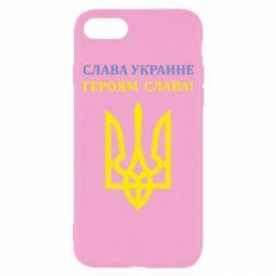 Чехол для iPhone 8 Слава Украине! Героям слава!