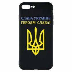 Чехол для iPhone 8 Plus Слава Украине! Героям слава!