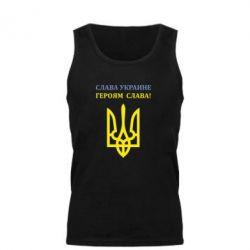 Мужская майка Слава Украине! Героям слава! - FatLine