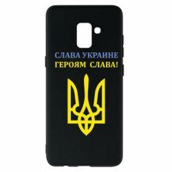 Чехол для Samsung A8+ 2018 Слава Украине! Героям слава!