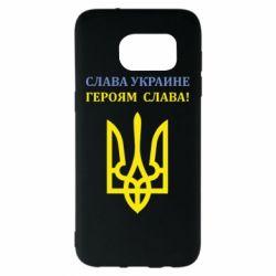 Чехол для Samsung S7 EDGE Слава Украине! Героям слава!