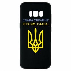 Чехол для Samsung S8 Слава Украине! Героям слава!