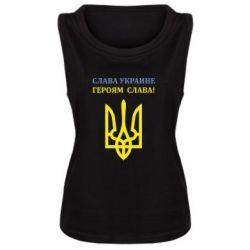 Женская майка Слава Украине! Героям слава! - FatLine
