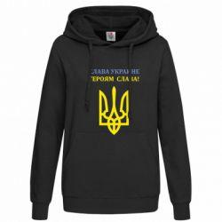 Женская толстовка Слава Украине! Героям слава! - FatLine